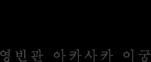영빈관 아카사카 이궁 [PC]