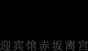 迎宾馆赤坂离宫 [PC]