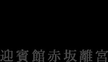 迎賓館赤坂離宮 [PC]