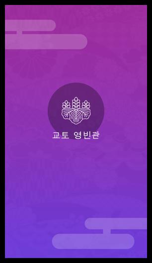 교토 영빈관 공식 앱 기동 시 화면의 스크린샷