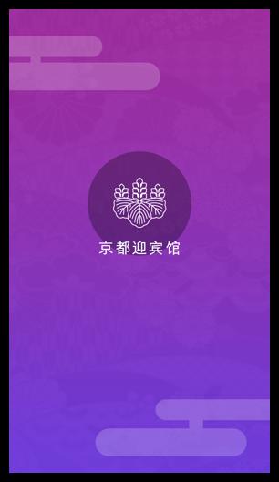 京都迎宾馆官方应用程序启动时的画面截图。