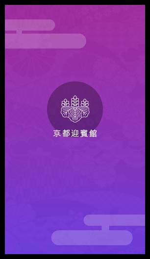 京都迎賓館官方App的啟動畫面的截圖
