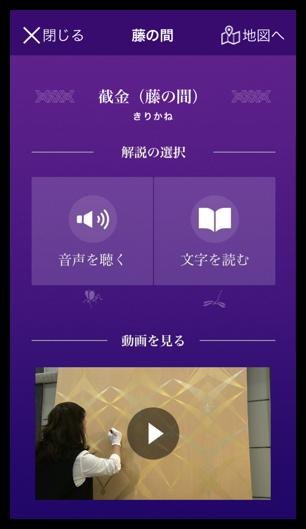 京都迎賓館公式アプリの起動時画面のスクリーンショット