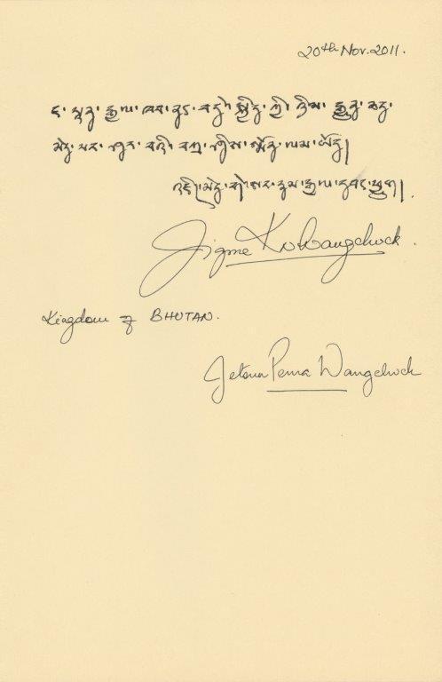 ジグミ・ケサル国王陛下及び同王妃陛下