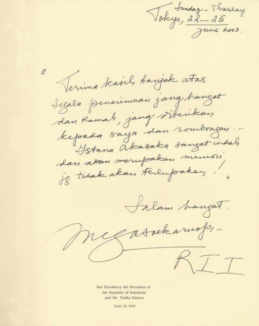メガワティ・スカルノプトゥリ大統領閣下及び同夫君